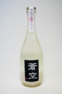「蒼空」純米純吟山田穂おりがらみ title=
