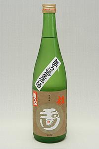 玉川「自然仕込」純米吟譲 祝 無ろか生原酒(山廃) title=